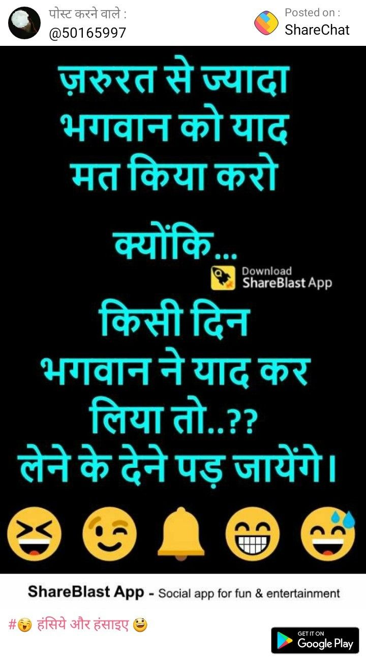 Pin By Vaibhumayekar On Weird Facts Friendship Quotes Funny Funny Joke Quote Some Funny Jokes