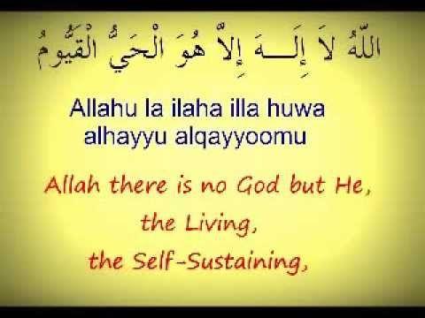 Quran -Ayat Al-Kursi آية الكرسي Arabic to English Translation anf Transliteration - YouTube