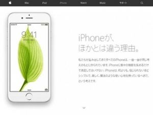 iPhoneのポエム的自己主張に「?」   R25