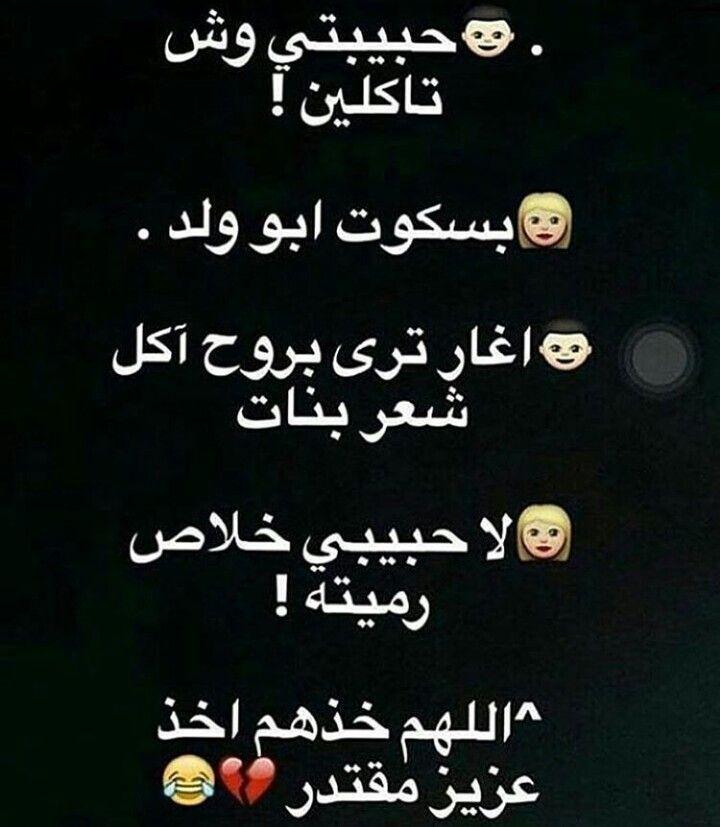 اللهم امين Jokes Quotes Funny Words Laughing Quotes
