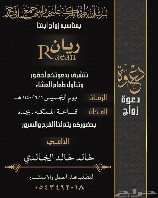 Pin By No190ne On رغوووووودة Eid Crafts Islamic Art Calligraphy Wedding Cards