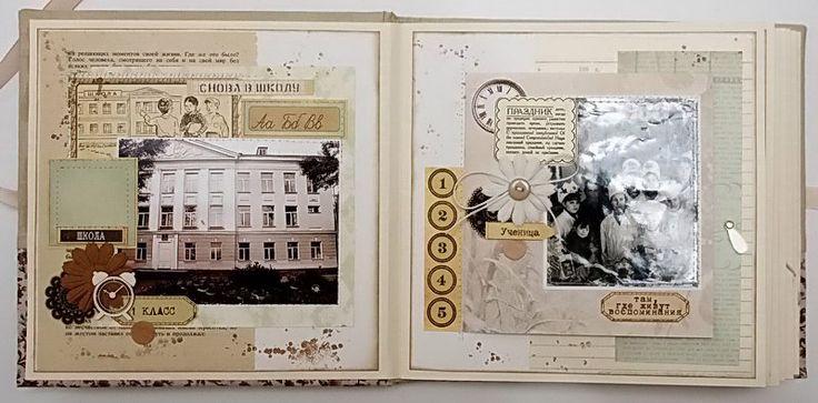 Альбом Школьные воспоминания