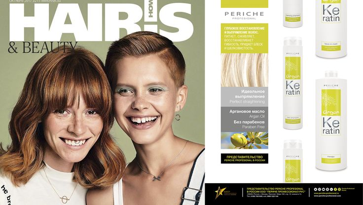 Nuestra línea Argan Keratin en la revista Hair's How de Octubre.