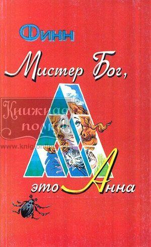 картинка Мистер Бог, это Анна магазин КнигиОнлайн являющийся официальным дистрибьютором в Украине