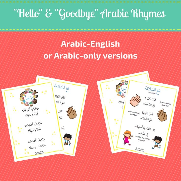"""www.arabicplayground.com """"Hello"""" and """"Goodbye"""" Arabic Rhymes  (Arabic/English or Arabic-only) by Arabic Seeds"""
