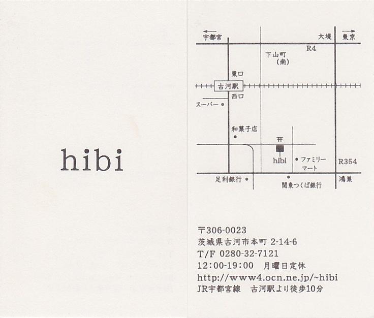 hibi/ショップカード もっと見る