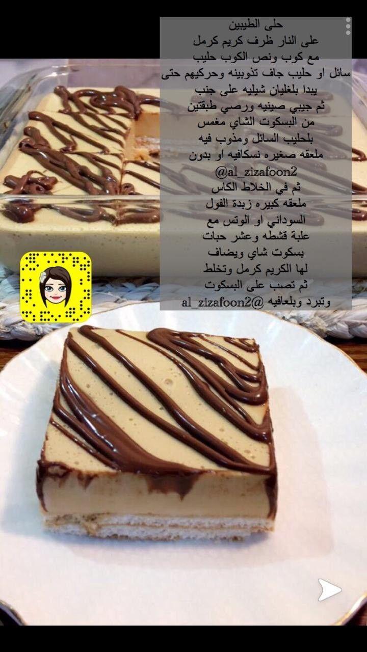 Pin By Soso On وصفات حلى صينية Tasty Baking Food Videos Desserts Yummy Food Dessert