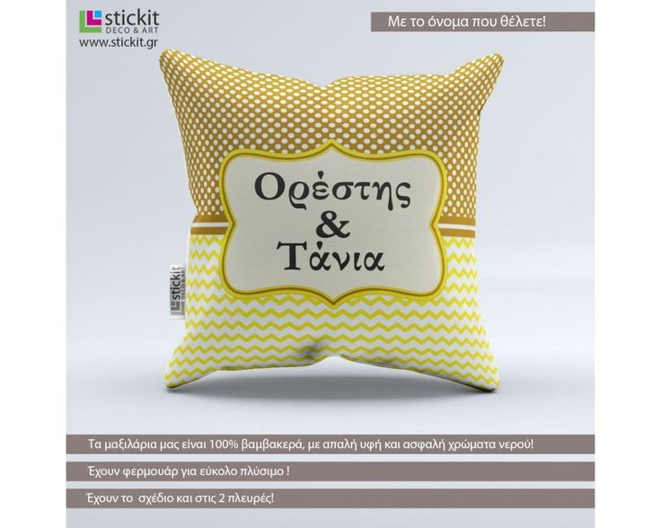 Πουά και ρίγες chevron, βαμβακερό διακοσμητικό μαξιλάρι, με το όνομα που θέλετε!,9,90 €,http://www.stickit.gr/index.php?id_product=18064&controller=product