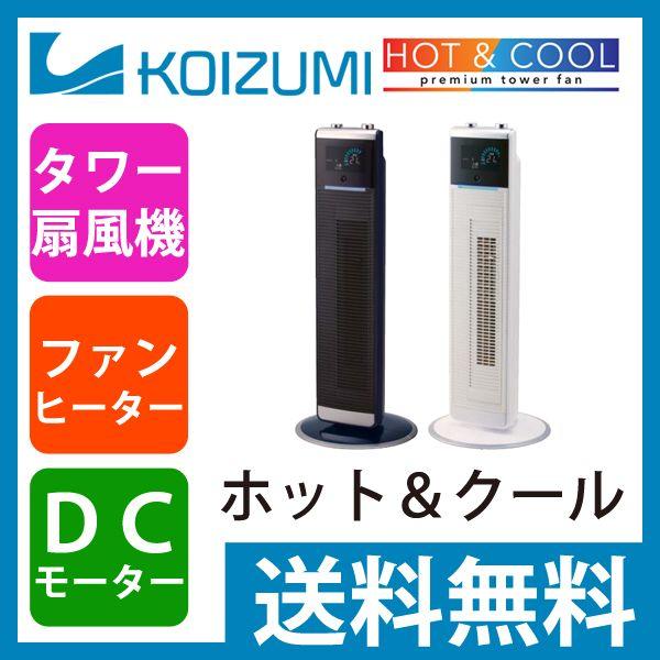 KOIZUMI(コイズミ)ホット&クール(DC扇風機) KHF1250/A/W 【送料無料|送料込|リビング扇風機|ファンヒーター|HOT&COOL|セラミックヒーター|タワーファン|スリム|おしゃれ|リモコン付】