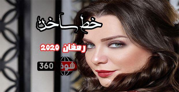 موعد مسلسل خط ساخن رمضان 2020 والقنوات الناقلة Incoming Call Screenshot Incoming Call