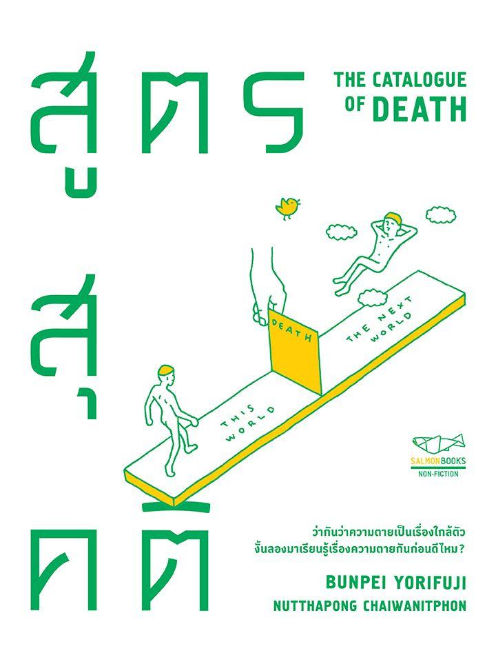 CATALOGUE OF DEATH สูตรสุคติ - Minimore