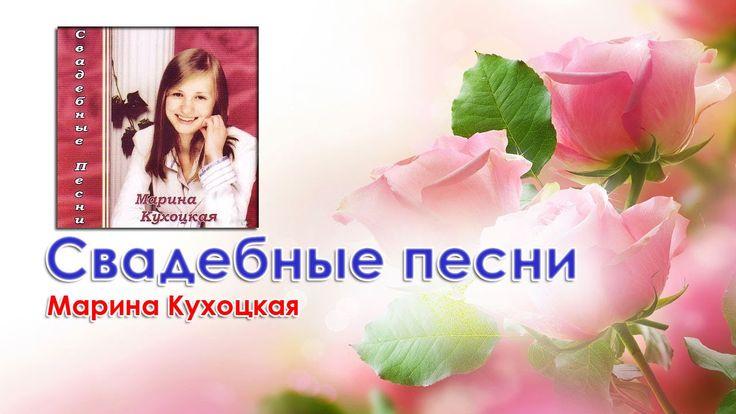 Марина Кухоцкая -  Свадебные песни