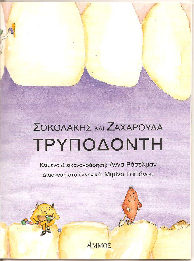 Βιλβία σχετικά με τα δοντια και την υγιεινη τους για το νηπιαγωγειο