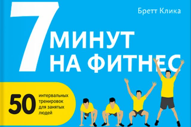7 минут на фитнес. Эффективные тренировки для занятий | АиФ.ru публикует советы по фитнес-упражнениям, которые можно выполнить дома или даже на работе.