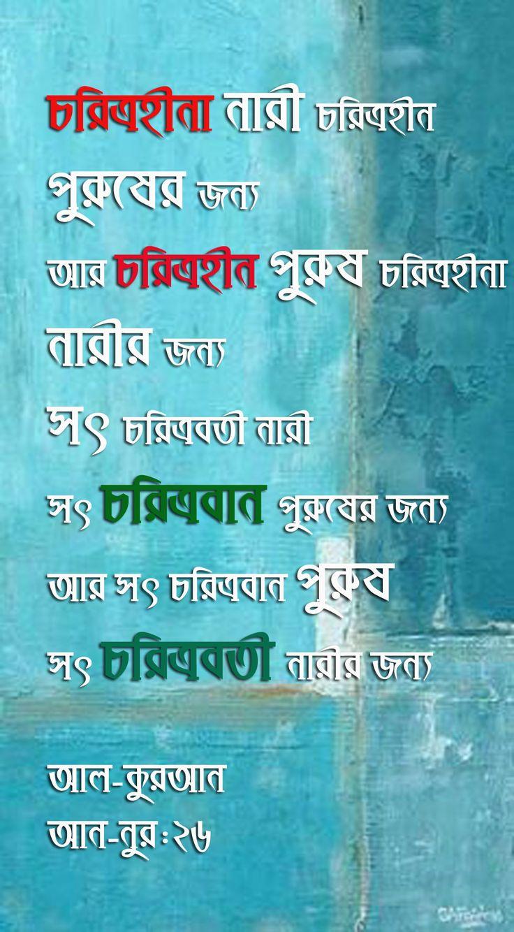 Pin by Farhana Murad on ISLAMIC QUOTE .. Bangla quotes