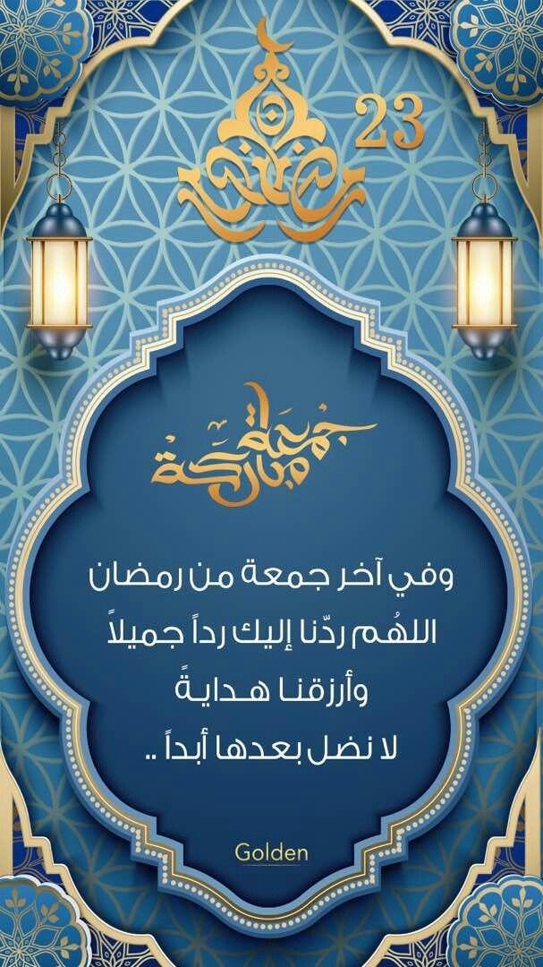 Pin By Hassina On Dou3aa Ramadan Day Ramadan Cards Ramadan Decorations