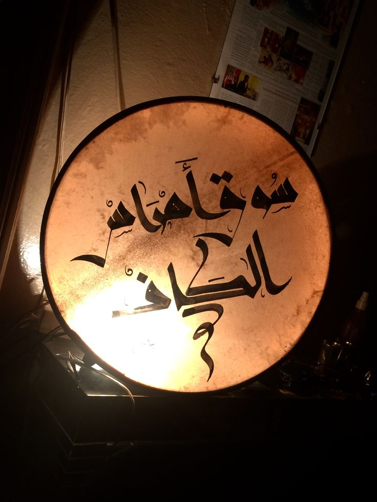 By Sami Gharbi - Tunisia Ink on leather خط  قيرواني  www.facebook.com/samicalligrapher www.behance.net/samigharbi www.pinterest.com/samigharbi www.artmajeur.com/samicalligrapher
