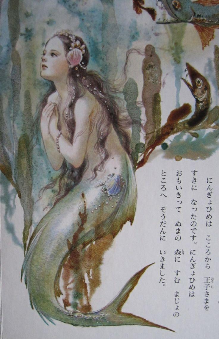 "Itsuko Azuma illustration for ""The Little Mermaid""."