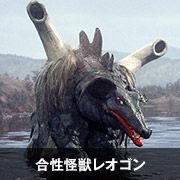 合性怪獣レオゴン