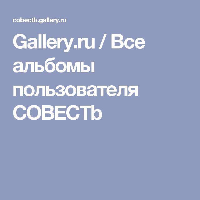 Gallery.ru / Все альбомы пользователя COBECTb