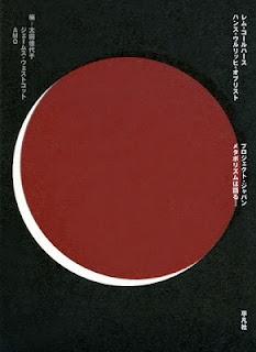 『プロジェクト・ジャパン メタボリズムは語る…』著=レム・コールハース、ハンス・ウルリッヒ・オブリスト  編=太田佳代子、ジェームス・ウェストコット、AMO  // 見てみたい。