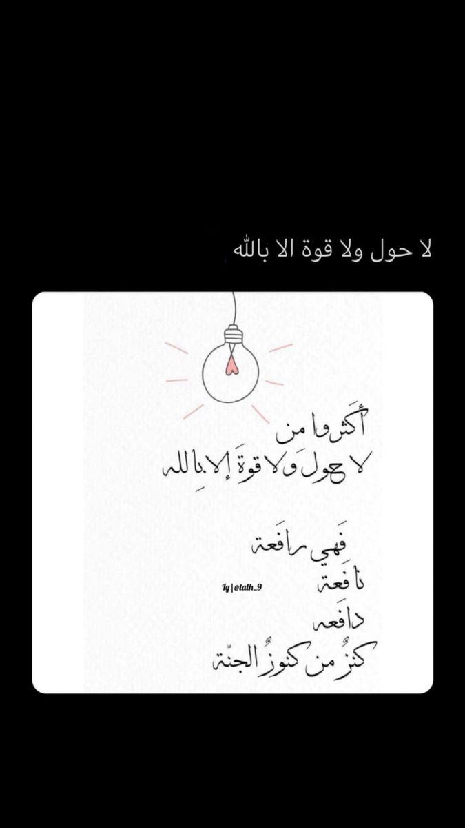 Pin By نايف العيسي خلك إيجابي On اذكار Allah
