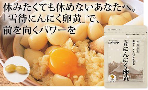 雪待にんにく卵黄