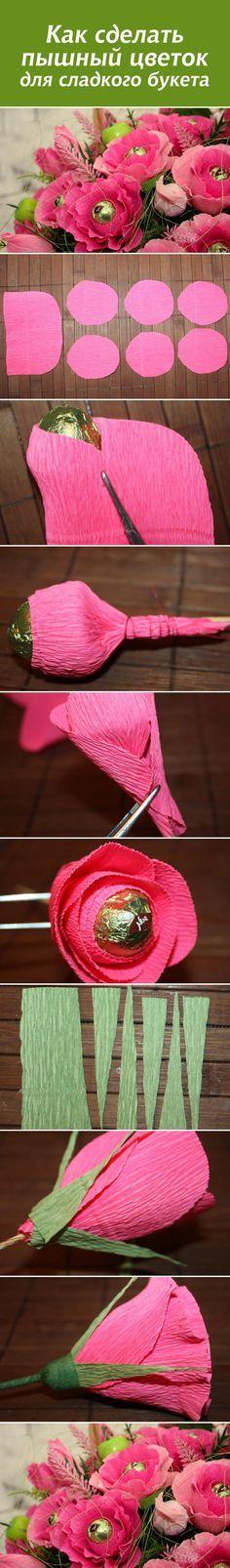 Как сделать пышный цветок для сладкого букета #diy #tutorial #sweetbouquet