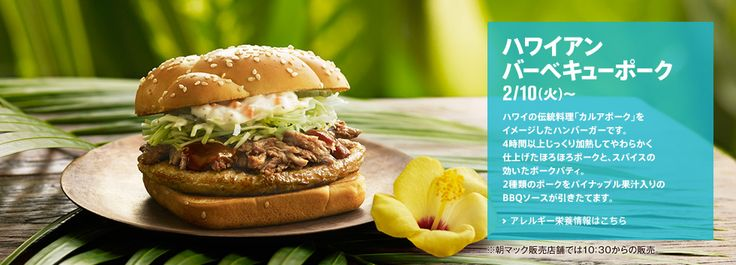 ハワイアンバーベキューポーク 2/10(火)~ ハワイの伝統料理「カルアポーク」をイメージしたハンバーガーです。4時間以上じっくり加熱してやわらかく仕上げたほろほろポークと、スパイスの効いたポークパティ。2種類のポークをパイナップル果汁入りのBBQソースが引きたてます。 アレルギー栄養情報はこちら ※朝マック販売店舗では10:30からの販売。