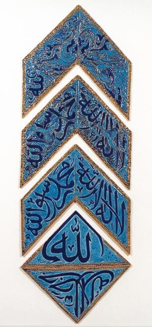 Ceramic #tile. Inscription (on tiles): There is no god but God and Muhammad is the messenger of God. All praise be to God. God the Great be praised; God; May his majesty be glorified; God is Great (Muslim prayer). Collection of Wasmaa Khalid Chorbachi