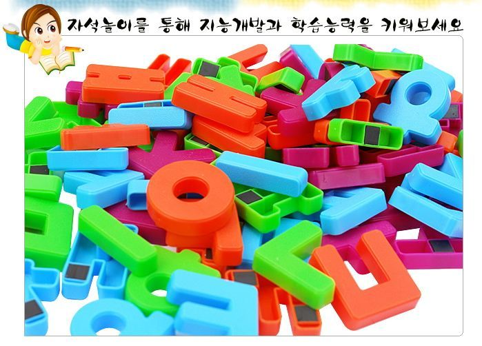 Hangul (Korean alphabet) magnets for the fridge