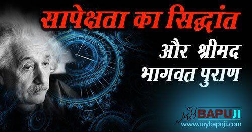 श्रीमद भागवत पुराण में सापेक्षता का सिद्धांत | Theory of Relativity  +++++++  आसाराम बापूजी ,आसाराम बापू , आशाराम बापू , सत्संग    #asharamjibapu ,#bapu, #bapuji ,#asaram, #ashram, #asaramji, #sant, #asharamji ,#asharam ,#mybapuji