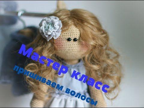 """Мастер класс """"Крепление волос"""" для интерьерных кукол. - YouTube"""
