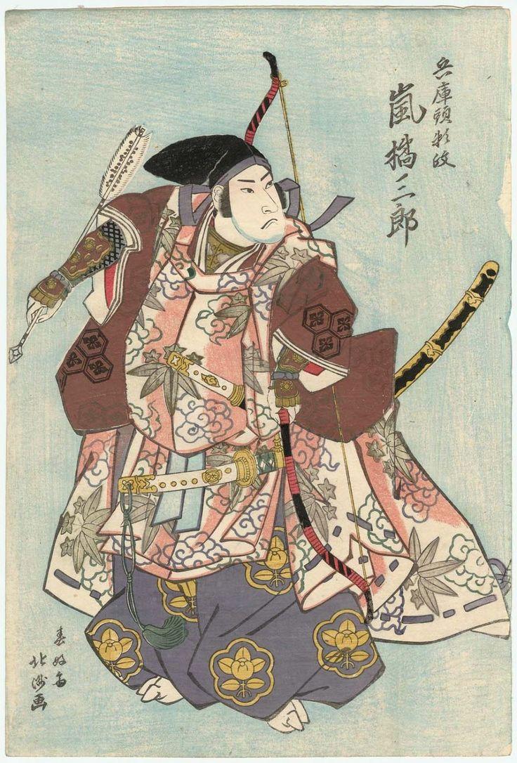 兵庫頭頼政 ひょうごのかみよりまさ Hyougonokami Yorimasa 嵐 橘三郎 あらし きつさぶろう Arashi Kitsusaburou 春好斎…