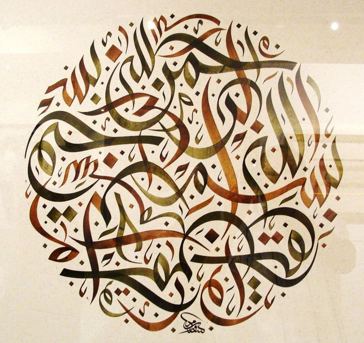 Basmalah By Wesam 2 by ~ACalligraphy on deviantART
