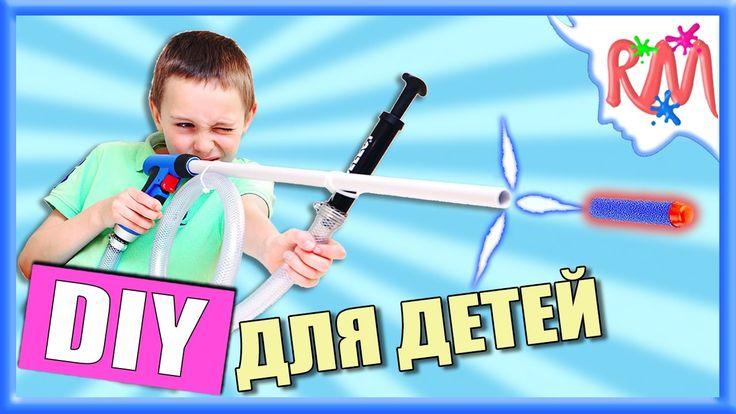 Самодельный ВОЗДУШНЫЙ Пистолет НЕРФ. Игрушечное оружие воздушный пистоле...