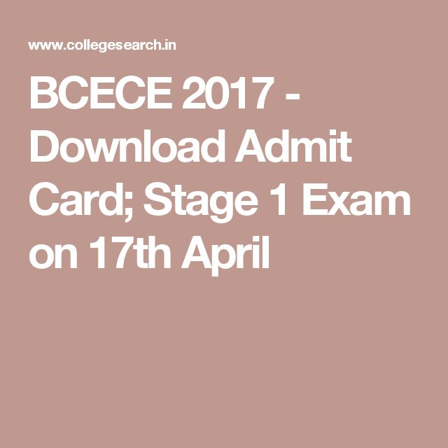 BCECE 2017 - Download Admit Card; Stage 1 Exam on 17th April