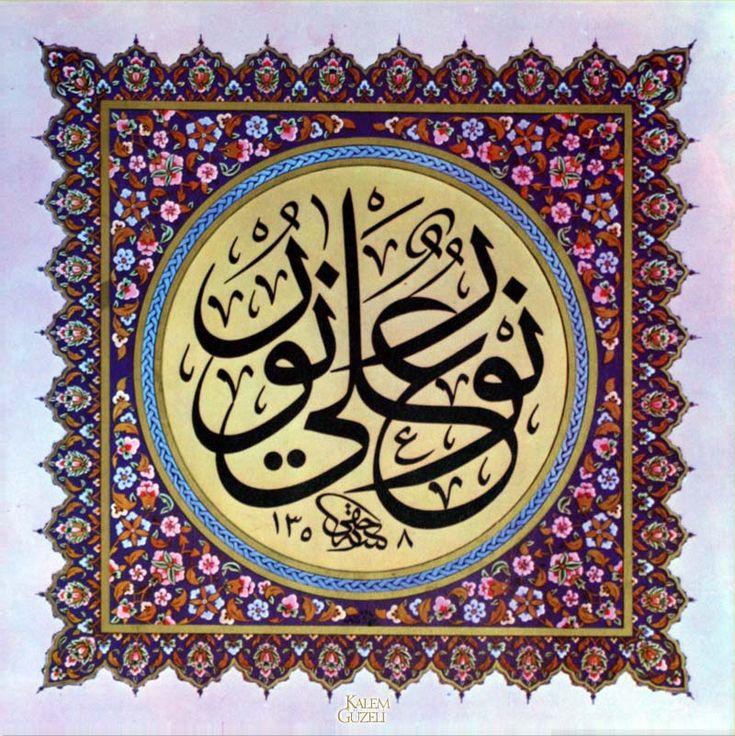 """© İsmail Hakkı Altunbezer - Levha - Ayet-i Kerîme """"Nur üstüne nurdur… (Nur Sûresi, 35.ayetten)"""""""