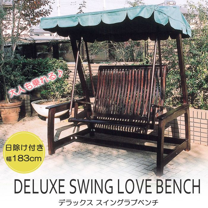 ブランコ 屋外 庭用 木製 デラックススイングラブベンチ 幅1830ミリ ガーデンファニチャー 組立品