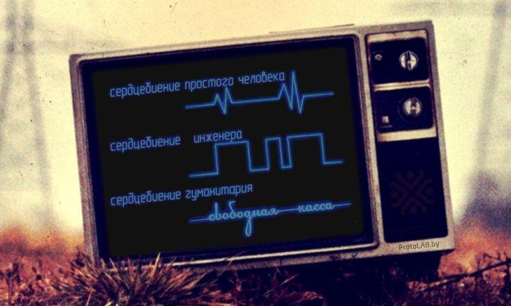 #Сердцебиение: простой человек, #инженер, #гуманитарий  #юмор #электроника #электрика #осциллограф #осциллоскоп #мультиметр #инженернаястудия