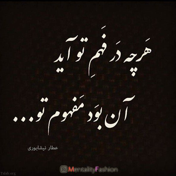 عکس پروفایل زیبا با شعرهای کوتاه زیبا عکس نوشته های شعر دار Persian Poem Calligraphy Persian Tattoo Persian Calligraphy Art