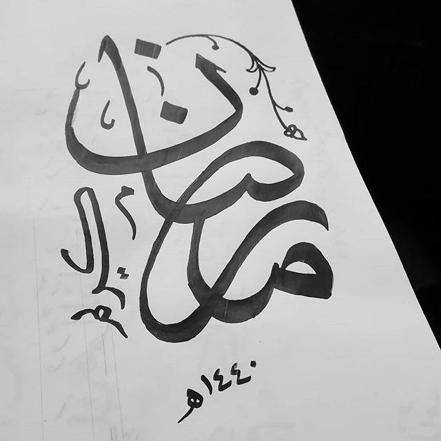 أهنيكم بحلول شهر رمضان وأدعو الله أن يتقبل منا جميعا صالح الأعمال والعبادات الخط الخط العربي خط الثلث خط النسخ رمضان Ancient Art Art Forms Calligraphy