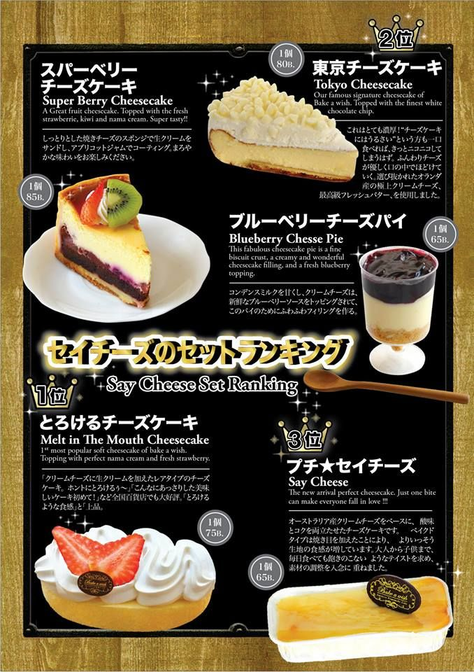 ★ Bake a wish Japanese Homemade Cake ...Proudly Present★ The Ranking of Fruit Cake Set https://www.facebook.com/bakeawish.japanesehomemadecake