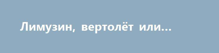 Лимузин, вертолёт или карета? http://aleksandrafuks.ru/mesto_provedeniya/  Независимо от места проведения свадьбы, необходим транспорт, который доставит молодоженов и гостей в Загс, на места для фотосессии и на банкет. Специалисты советуют начинать подбор транспорта за полтора месяца до назначенной даты.http://aleksandrafuks.ru/лимузин-вертолёт-или-карета/  Если планируется загородная свадьба, то стоит предусмотреть транспортировку приглашенных до дома. На чем будет перемещаться пара…