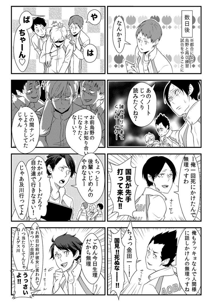 【HQ!!】やっちゃんノート漫画 [6]