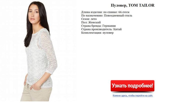 D:\Moi_Shabloni\Skinon.ru\Товар с видео\Wildberries пуловеры для женщин\17\img\превью.jpg  Пуловер TOM TAILOR   Подробнее тут: http://ift.tt/2cAX626  Описание: Длина изделия: по спинке: 66.00см По назначению: Повседневный стиль Сезон: лето Пол: Женский Страна бренда: Германия Страна производитель: Китай Комплектация: пуловер    2799 руб.