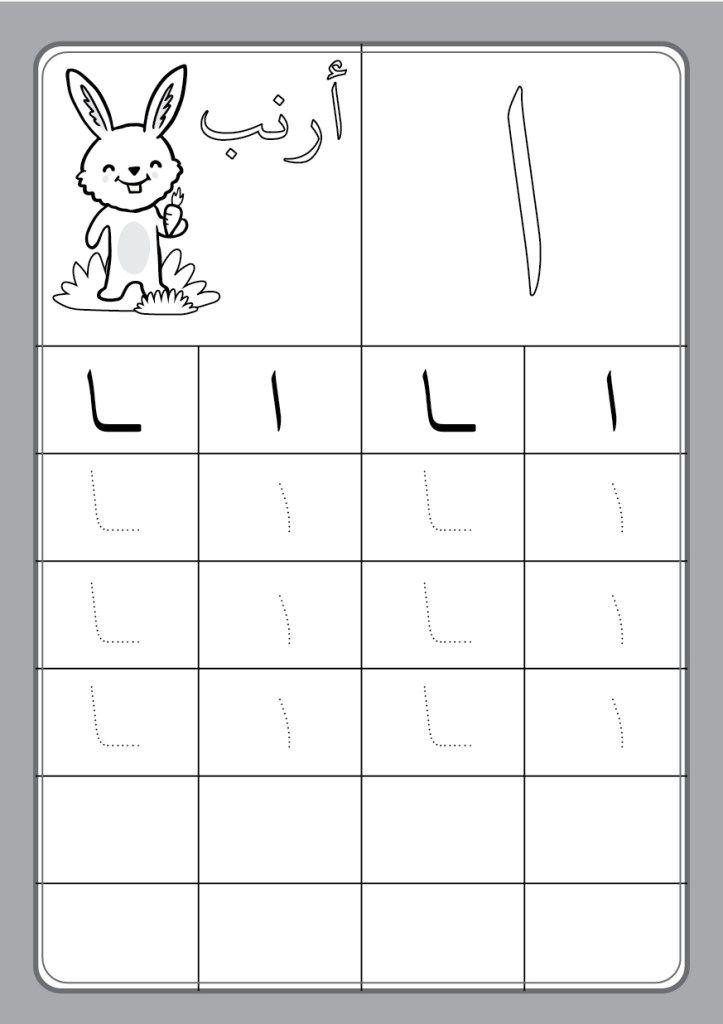 كراسة تدريبات للتمرن على كتابة الحروف العربية Arabic Alphabet