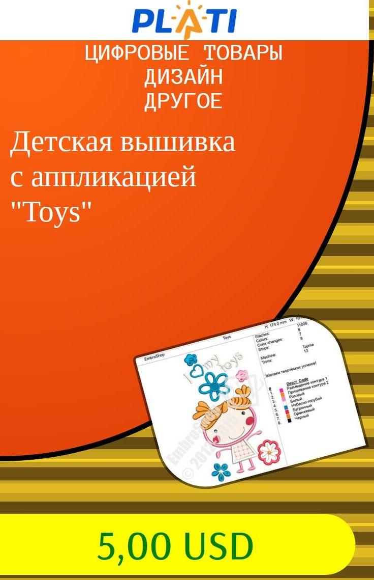 Детская вышивка с аппликацией