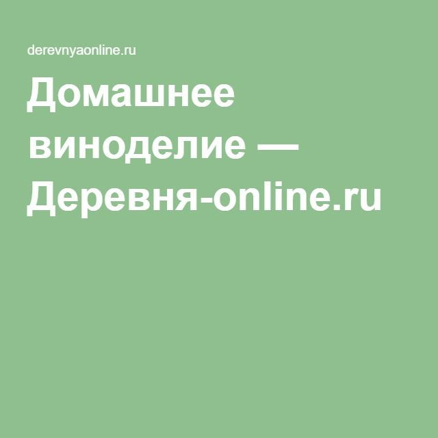 Домашнее виноделие — Деревня-online.ru