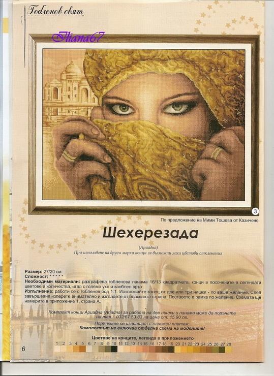 Gallery.ru / Фото #1 - 31 - Olsha